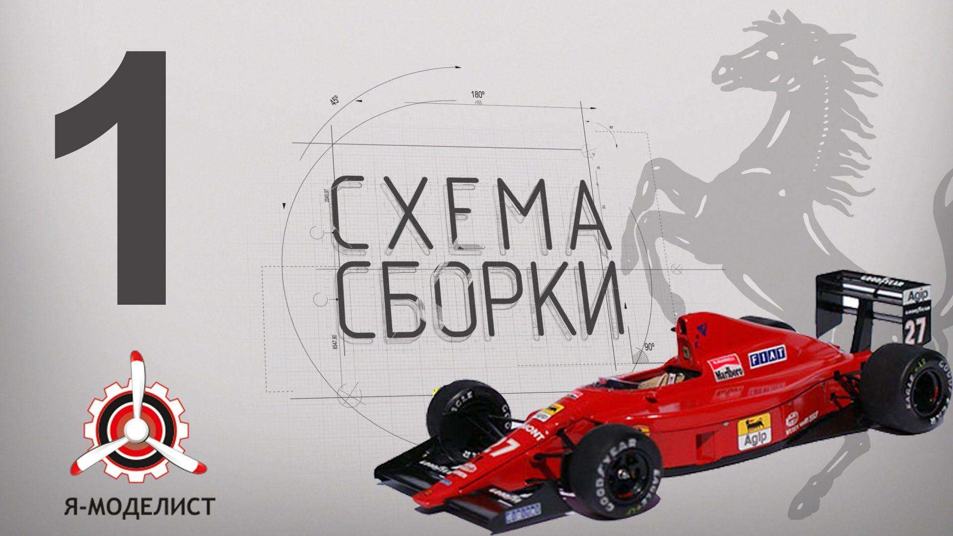 Ferrari F189 by Tamiya часть1 обзор модели Схема