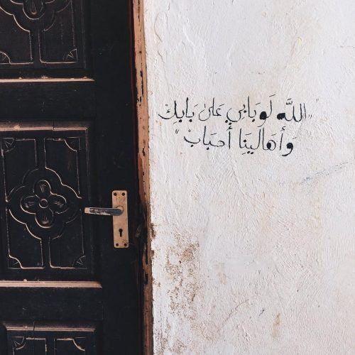 عالم World Iworld Twitter Iphone Wallpaper Quotes Love Love Quotes Wallpaper Graffiti Words