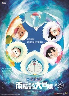 Eiga Doraemon: Nobita no nankyoku kachikochi daibouken Poster. ID:1562932