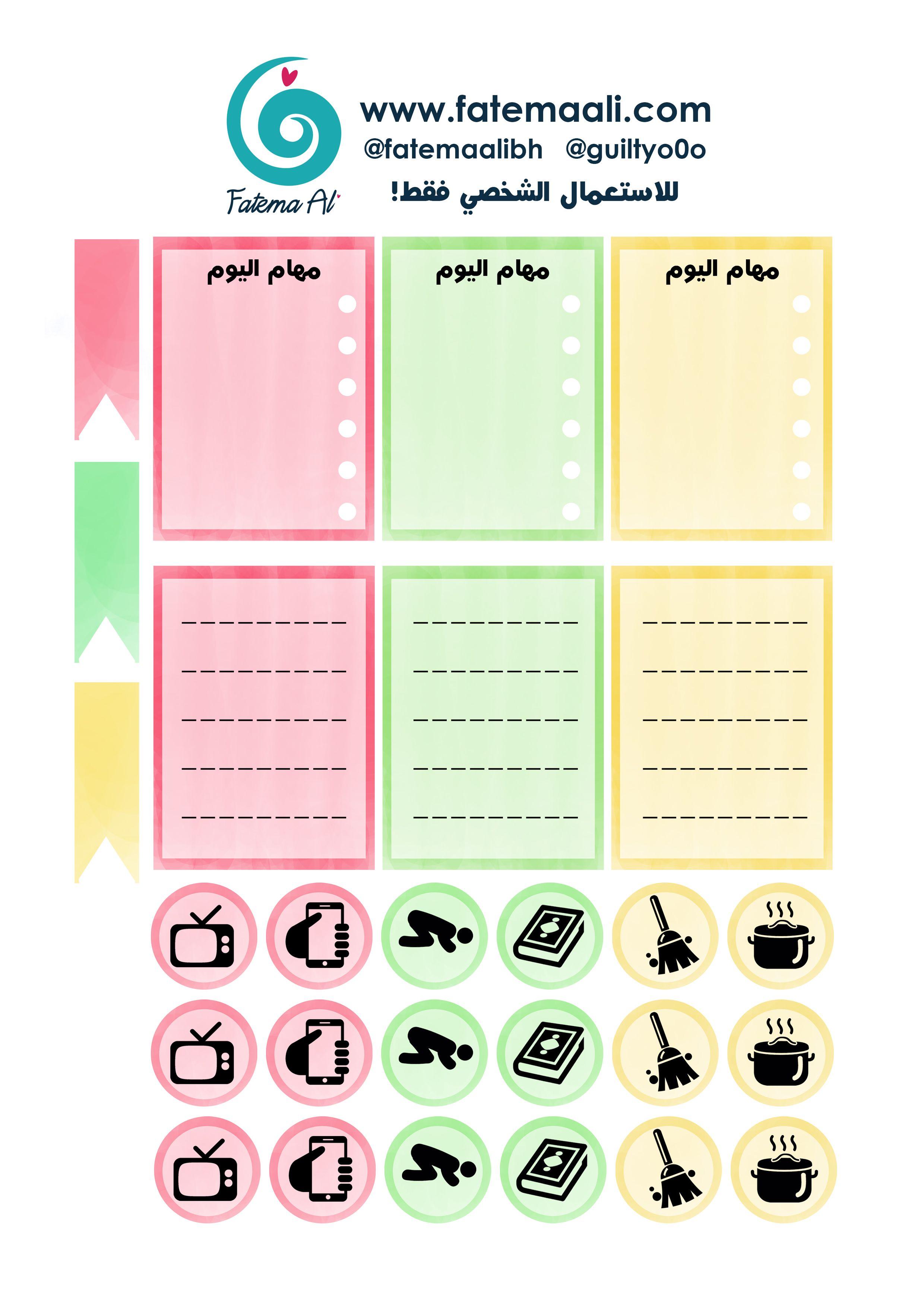 مطبوعات مجانية فاطمة علي Print Planner Weekly Planner Printable Free Daily Planner