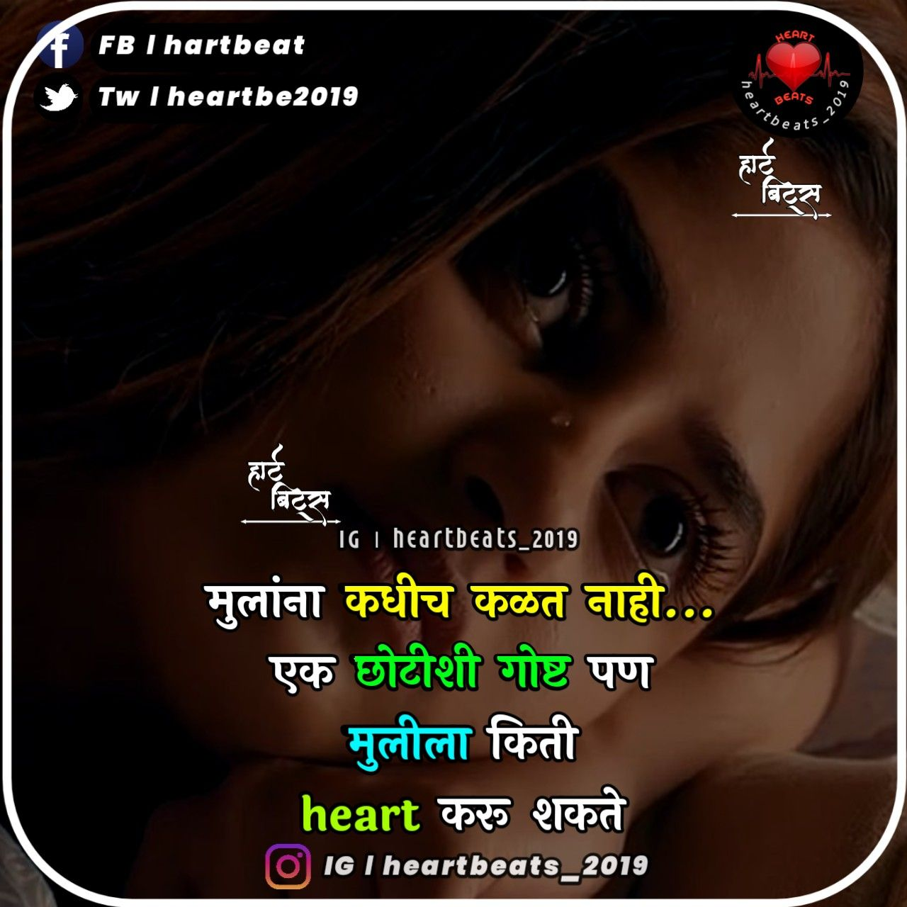 Pin By Sweet Heart Marathi On Sweet Heart Marathi Couple Quotes Funny Reality Quotes Funny Girly Quote
