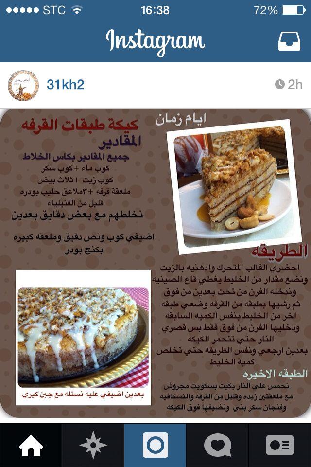 كيكة طبقات القرفة Food Receipes Food Desserts