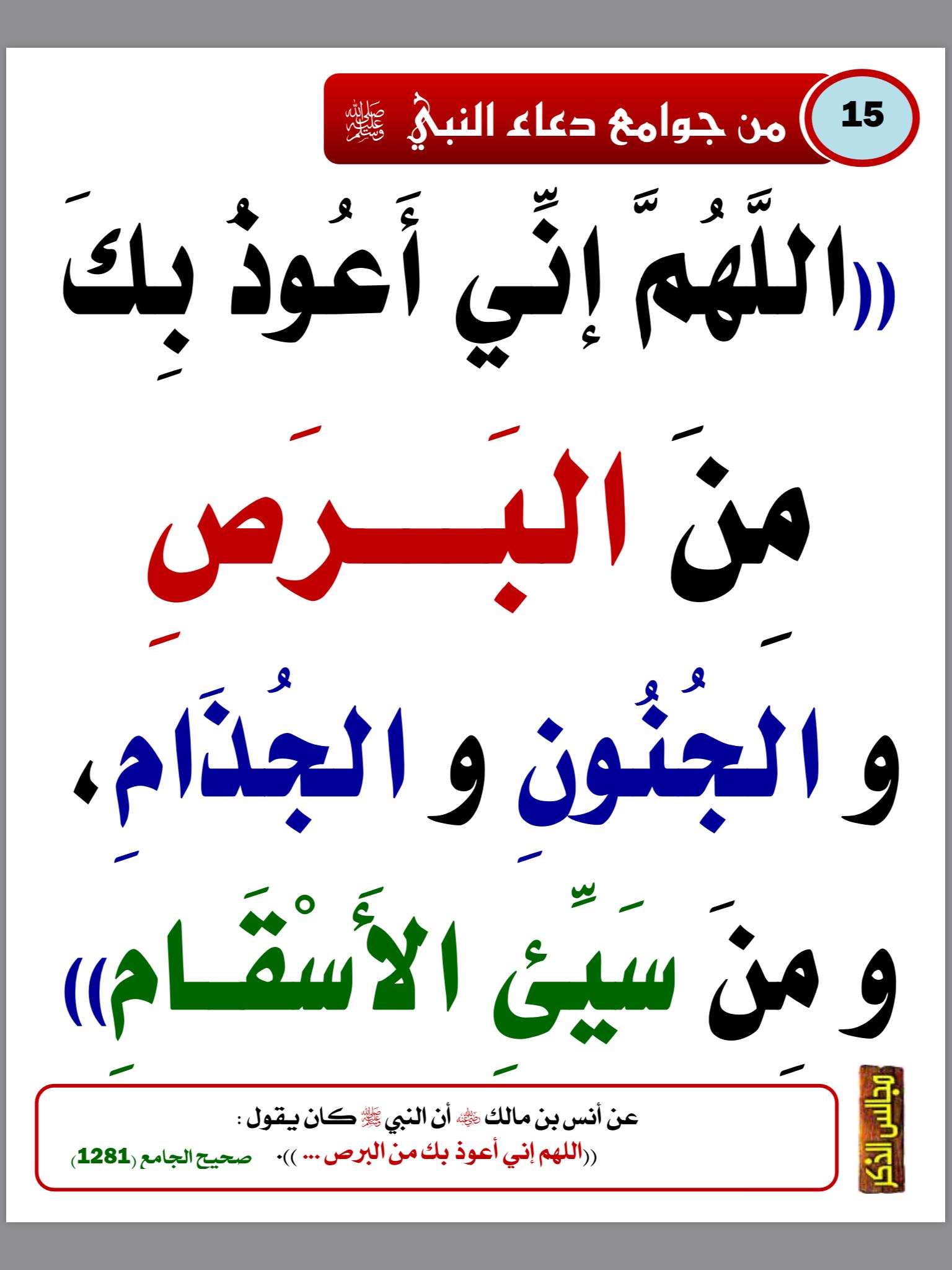 أستغفر الله Hadith Quotes Islamic Quotes Book Quotes