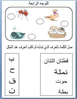 egypt 4 us kg1 kg2 word search words. Black Bedroom Furniture Sets. Home Design Ideas