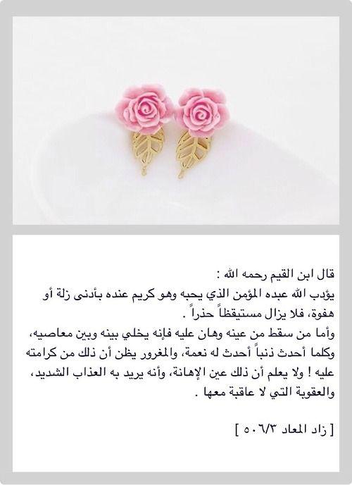 من أقوال ابن القيم رحمه الله Allah Love Beautiful Verses Cool Words