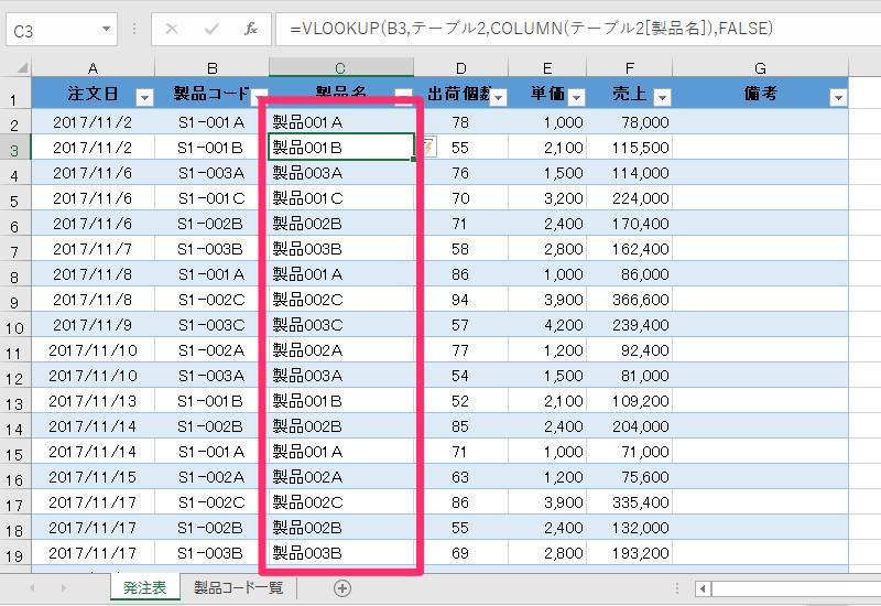 エクセル時短 Vlookup関数には 構造化参照 テーブルを活用して