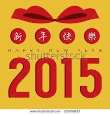 Mandarin chinese new year greeting 2015 xin nian kuai le happy new mandarin chinese new year greeting 2015 xin nian kuai le happy new year m4hsunfo