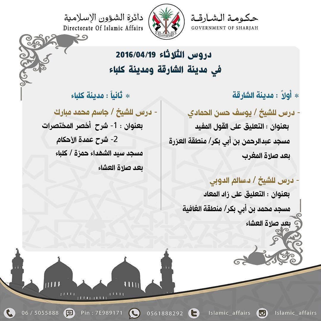 Instagram Photo By دائرة الشؤون الإسلامية Apr 19 2016 At 10 08am Utc Instagram Posts Instagram Instagram Photo