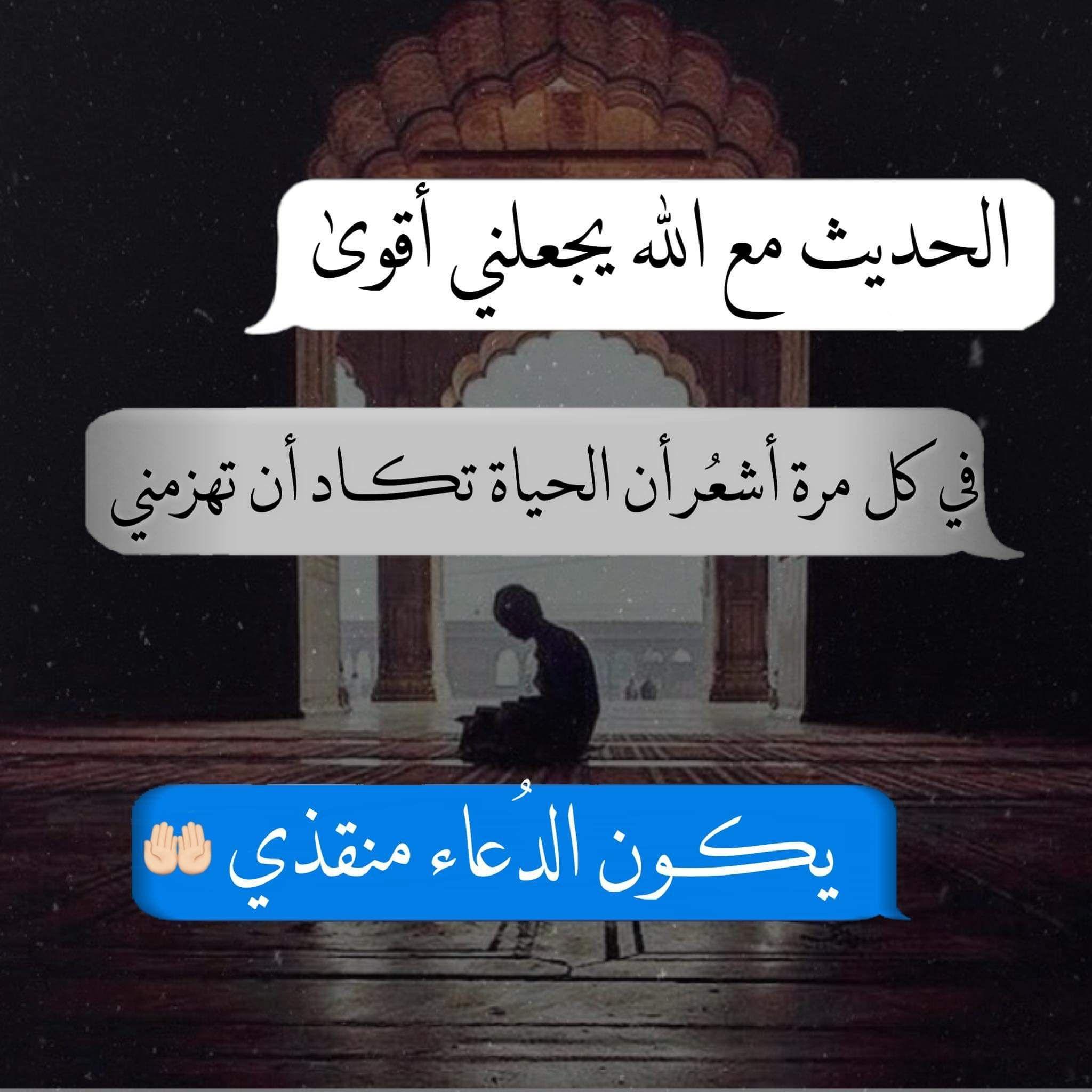 عبارات اسلامية مؤثرة English Quotes Prayers Quotes