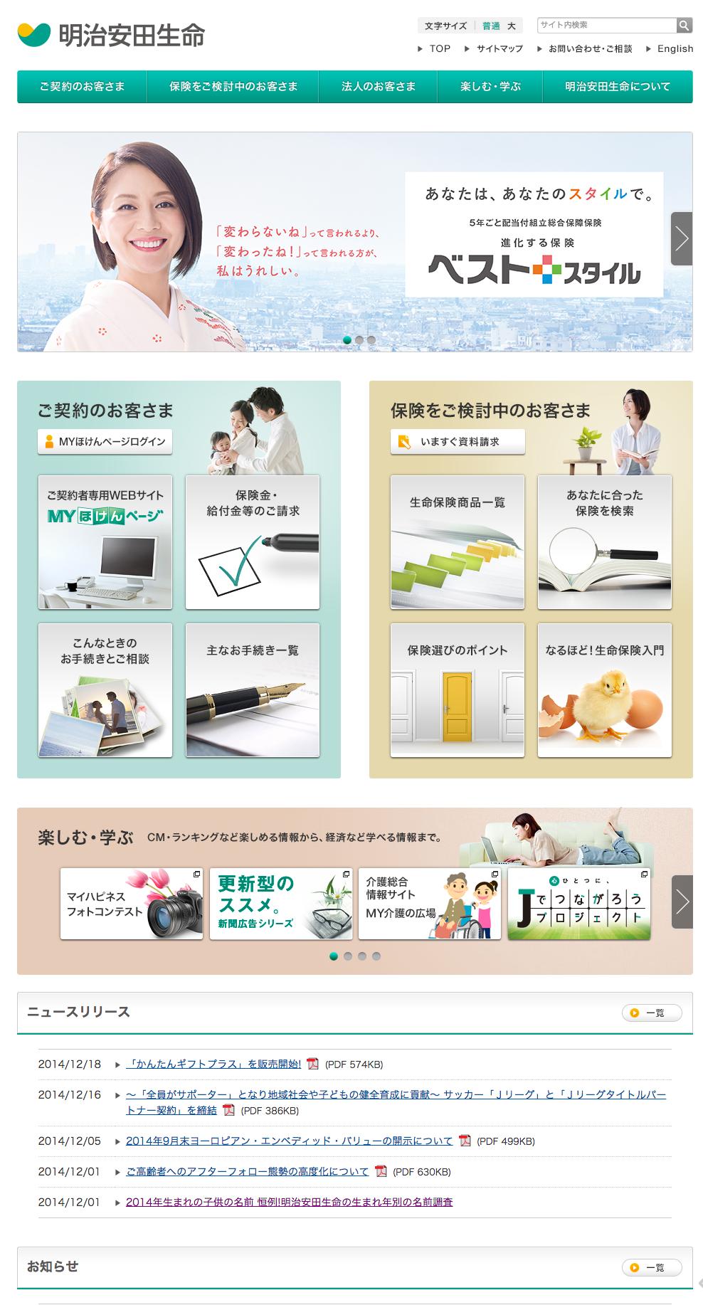 明治安田生命 トップページ Via Http Www Meijiyasuda Co Jp Lp デザイン デザイン 生命