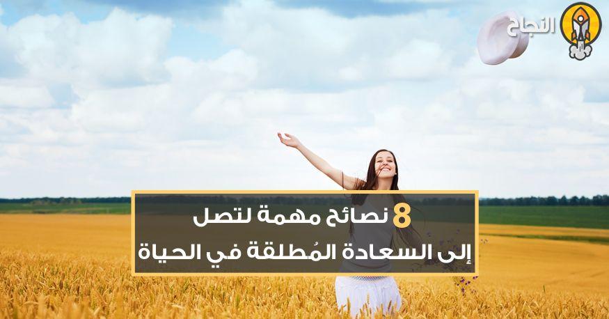 8 نصائح مهمة لتصل إلى السعادة الم طلقة في الحياة Sports