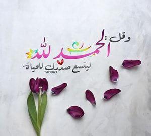 دعاء الشكر لله Islam