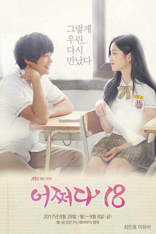 Upcoming Korean web-drama 'Somehow 18' in 2019 | KZone | Drama korea