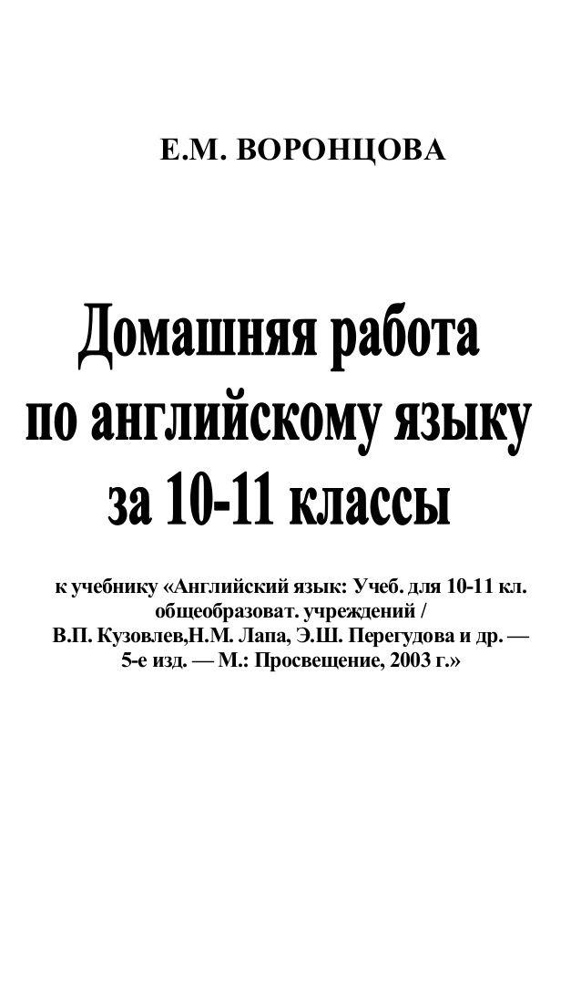 Гдз по английскому 10-11 е. в. кузнецова