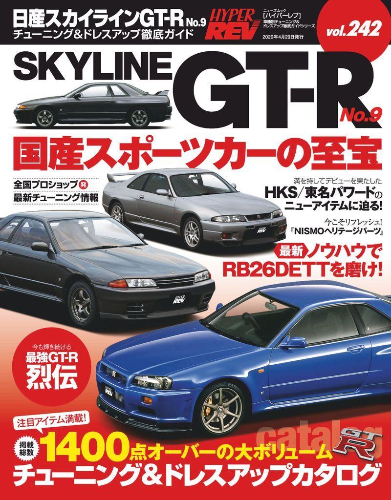 車種別に、クルマのカスタムを特集します。最新のチューニング&ドレスアップパーツのカタログ、デモカーファイルを中心に、メンテナンスから詳しいチューニング記事など盛りだくさんの雑誌です。