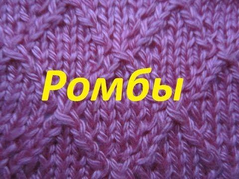 узор ромбы спицамиузор большие ромбы спицамиромбы спицамивязание