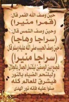 وصف الشمس والقمر Hamada Arabic Calligraphy Islam