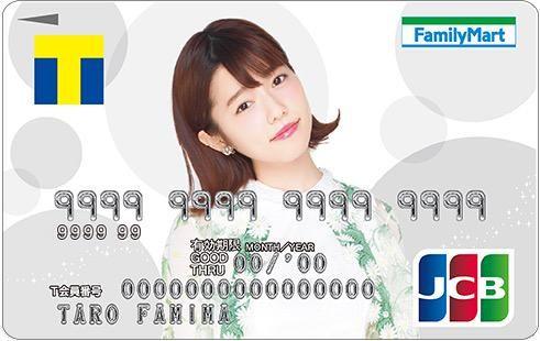 T Card from FamilyMart #Haruka_Shimazaki #島崎遥香 #AKB48