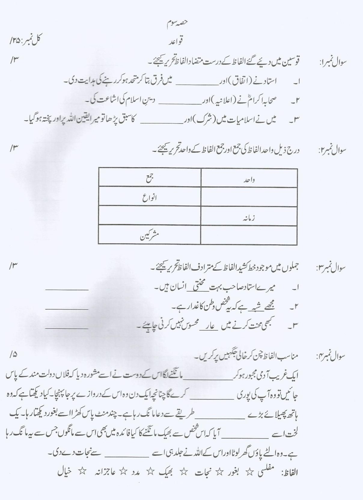 Urdu Past Paper Grade 8 In