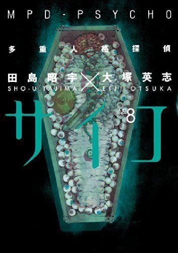 Mpd-Psycho, Vol. 8, 2009 The New York Times Best Sellers Manga Graphic Books winner, Eiji Otsuka #NYTime #GoodReads #Books
