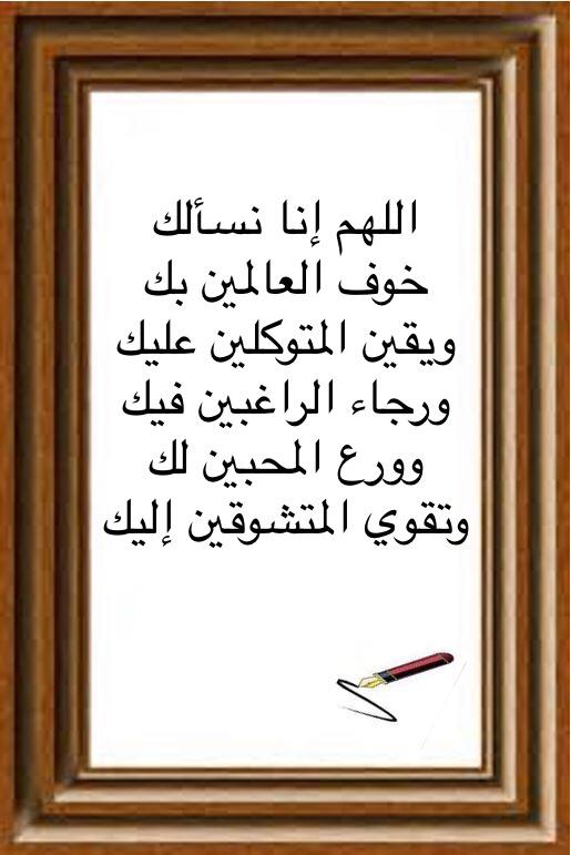 اللهم إنا نسألك خوف العالمين بك ويقين المتوكلين عليك ورجاء الراغبين فيك وورع المحبين لك وتقوي المتشوقين إليك Quran Quotes Islamic Quotes Holy Quran