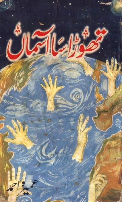 Thora Sa Aasman Complete Novel Pdf