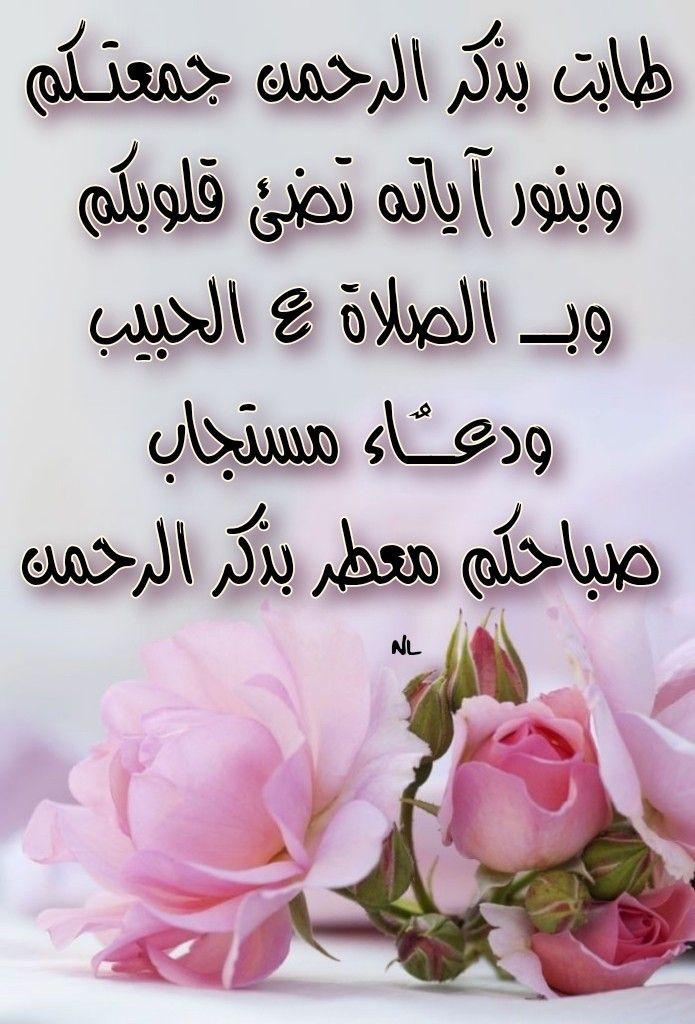 طابت جمعتكم وجميع أيامكم بذكر الله والصلاةوالسلام على رسول الله Evening Greetings Good Morning Gif Blessed Friday