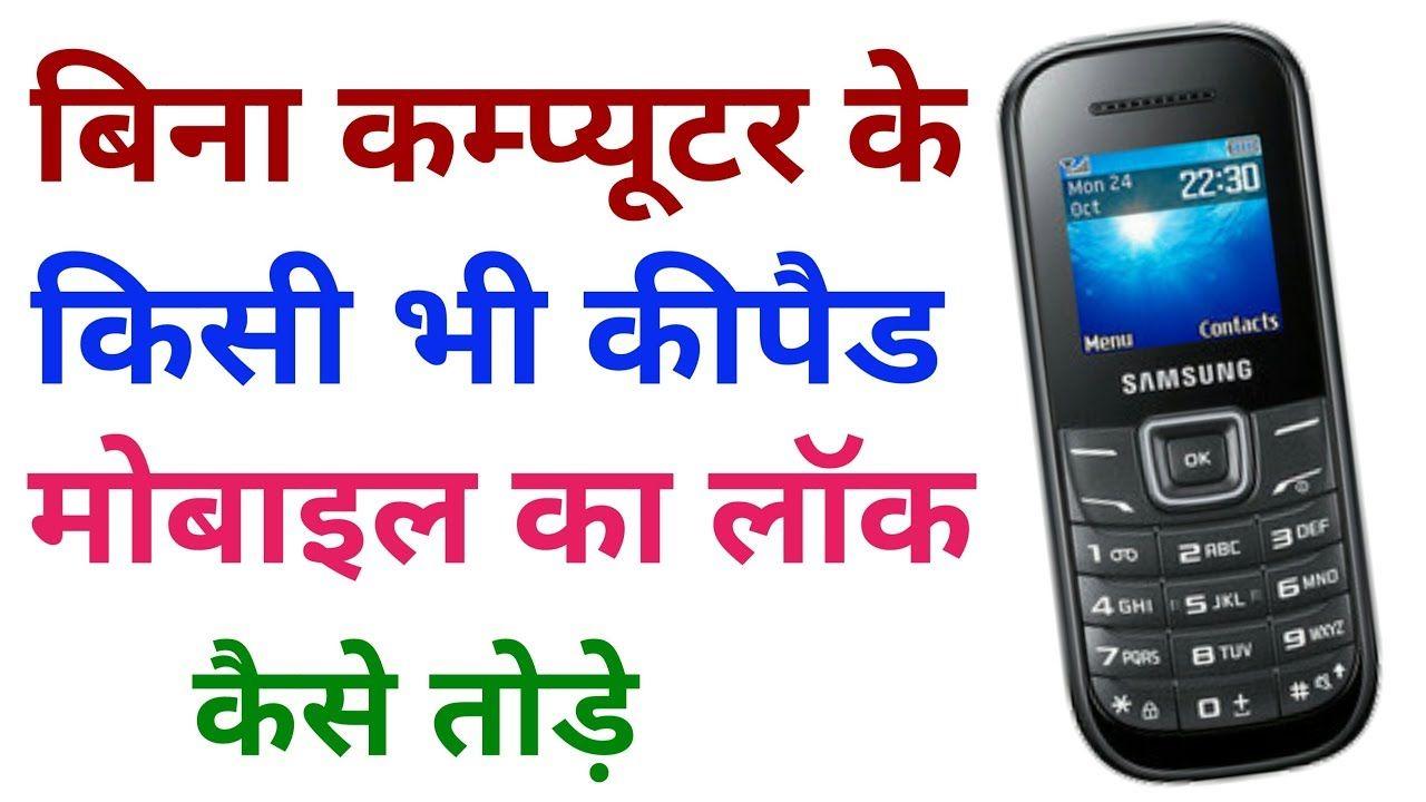 Keypad Mobile Ka Lock Kaise Khole Samsung Keypad Mobile Ka Lock