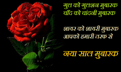 Happy New Year Hindi Shayari New Year Hindi Shayari Download