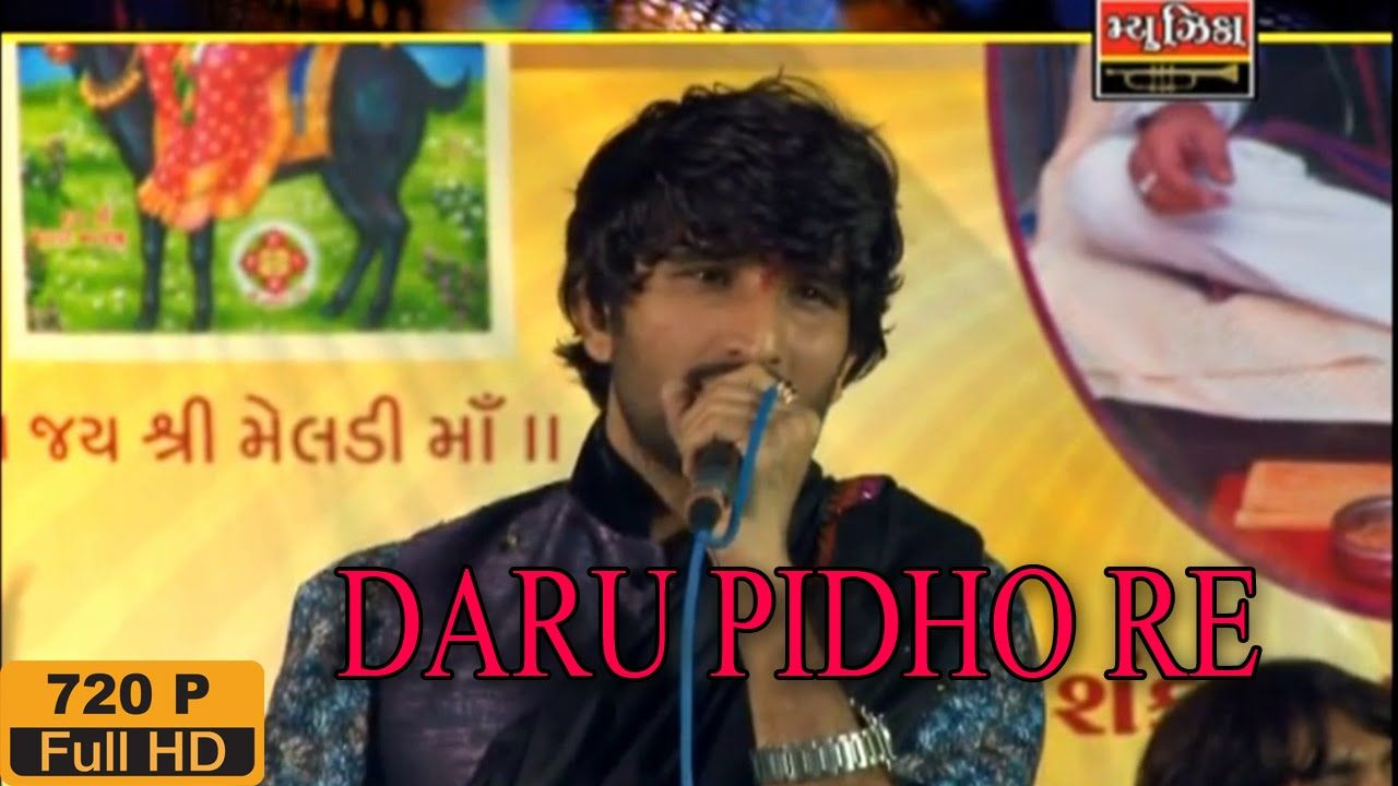 Daru Pidho Re Gujarati Famous Song | Gaman Santhal Live Style Song ...