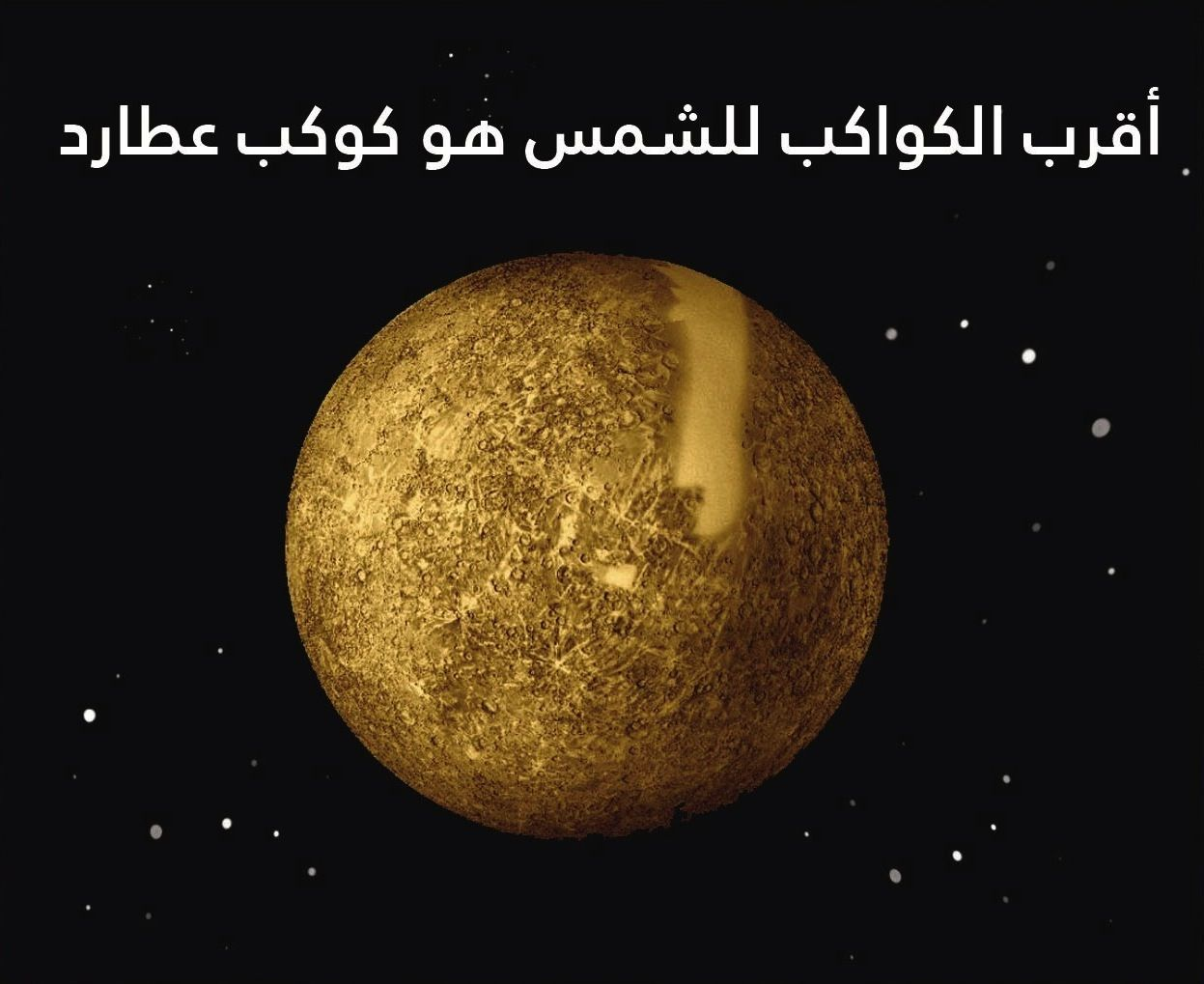 Mercury Is The Smallest And Closest To The Sun Learning Planets With Einstylo Because We Love Learning Planets Celestial Learning