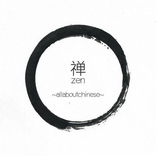 禅 chánZen例子 Example:你禅宗的修行已经达到一个新境界了。 Your discipline on zen has reached a new stage.