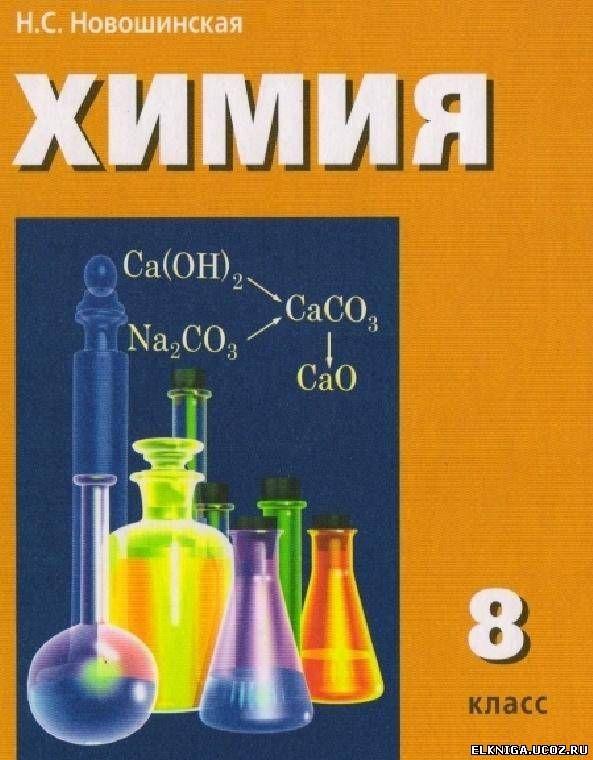 Гдз по химии 8 класс новошинский онлайн в учебнике | isherze.