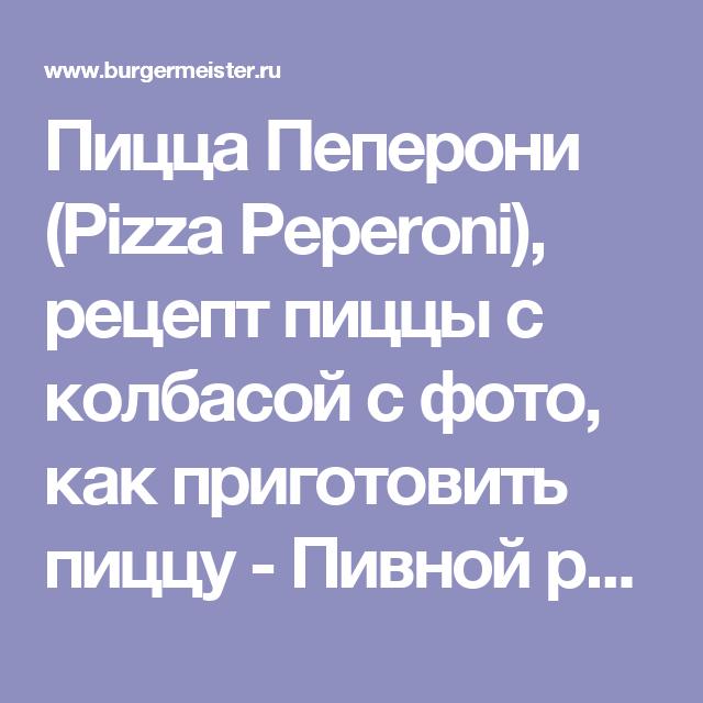 Пицца Пеперони (Pizza Peperoni), рецепт пиццы с колбасой с ...