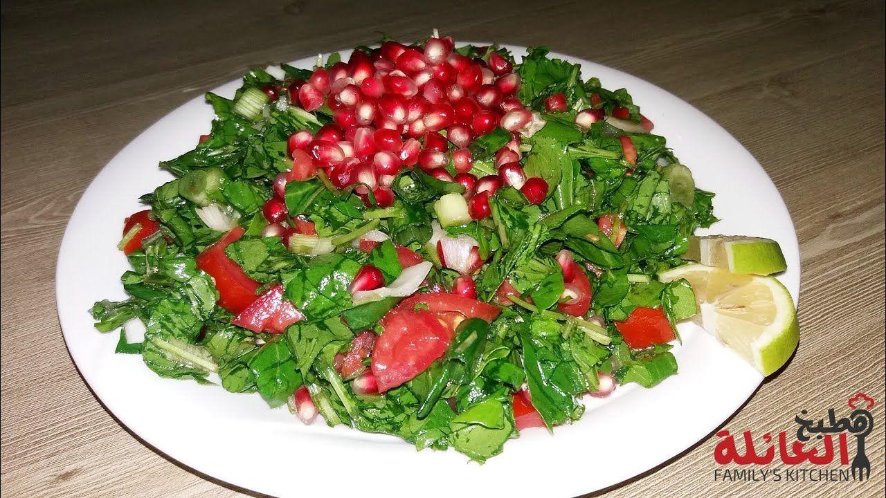 طريقة عمل سلطة الجرجير بالرمان دبس الرمان من مطبخ العائلة Youtube Vegetarian Recipes Food Arabic Food