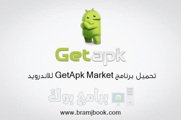 b4f88703d تحميل برنامج getapk market 2018 للاندرويد والايفون لتنزيل التطبيقات  المدفوعة مجانا