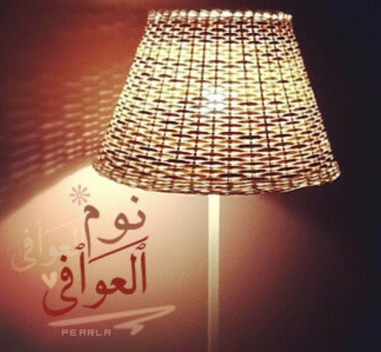نوم العوافي Good Morning Good Night Lamp Shade Good Evening