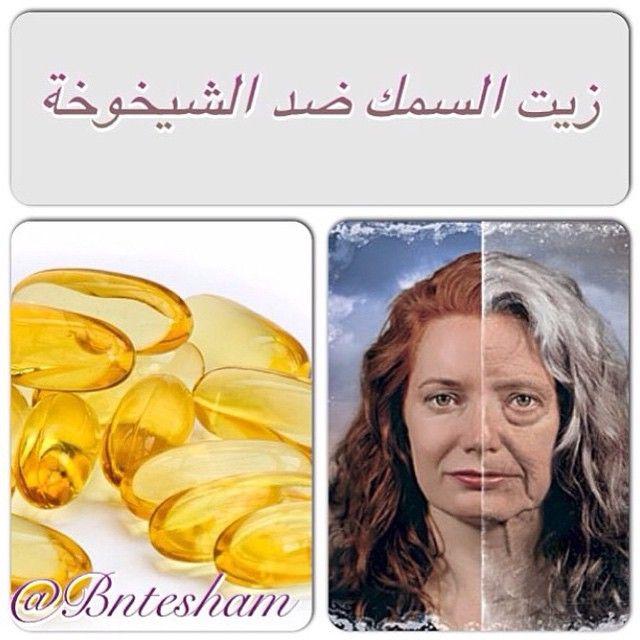 Bntesham On Instagram زيت السمك ضد الشيخوخة أعلن باحثون أمريكيون أن مادة الأوميجا 3 الموجودة في زيت السمك قد ت Instagram Posts Movie Posters Beauty Hacks