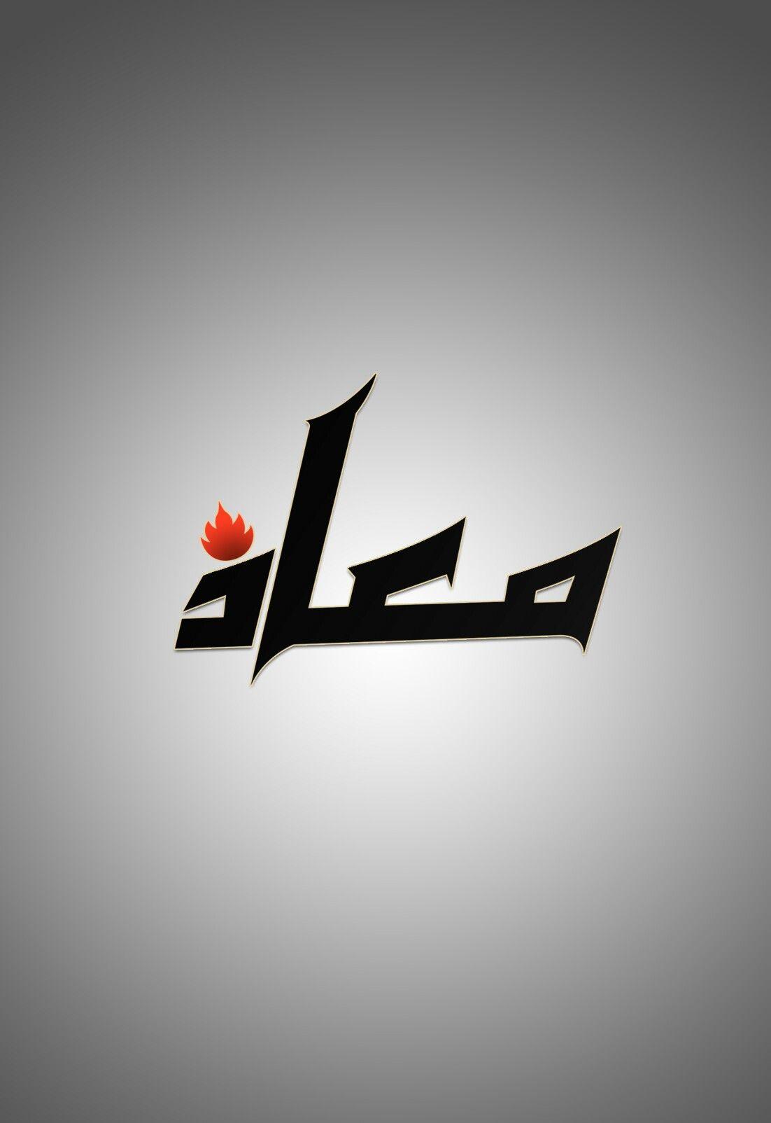 Moaz معاذ Logo Concept Arabic Calligraphy Art Hand Written Typeface Logo Concept