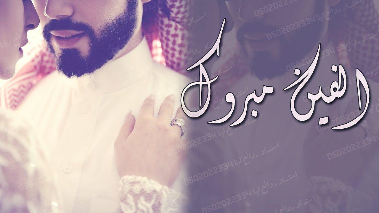شيلات جديد 2020 الفين مبروك شيلة عريس وعروس بدون حقوق