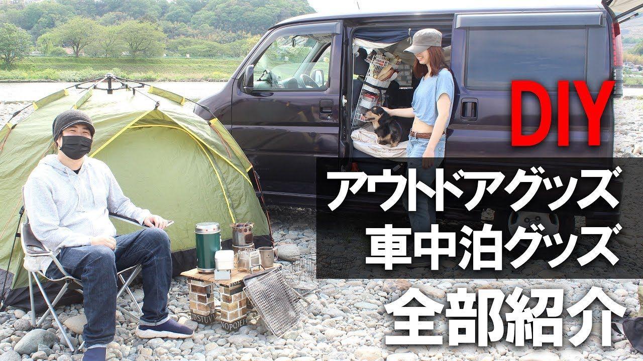 全部diy キャンプ 車中泊 災害対策に備えた最強装備の軽自動車と