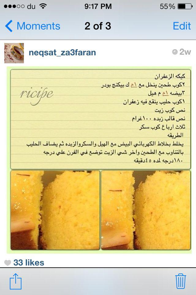 كيكة الزعفران Lebanese Desserts Recipes Tunisian Food Dessert Recipies