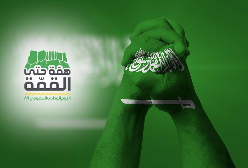 عبارات عن الهمة بمناسبة اليوم الوطني السعودي 89 صور همة حتى القمة اليوم الوطني Instagram Posts Instagram