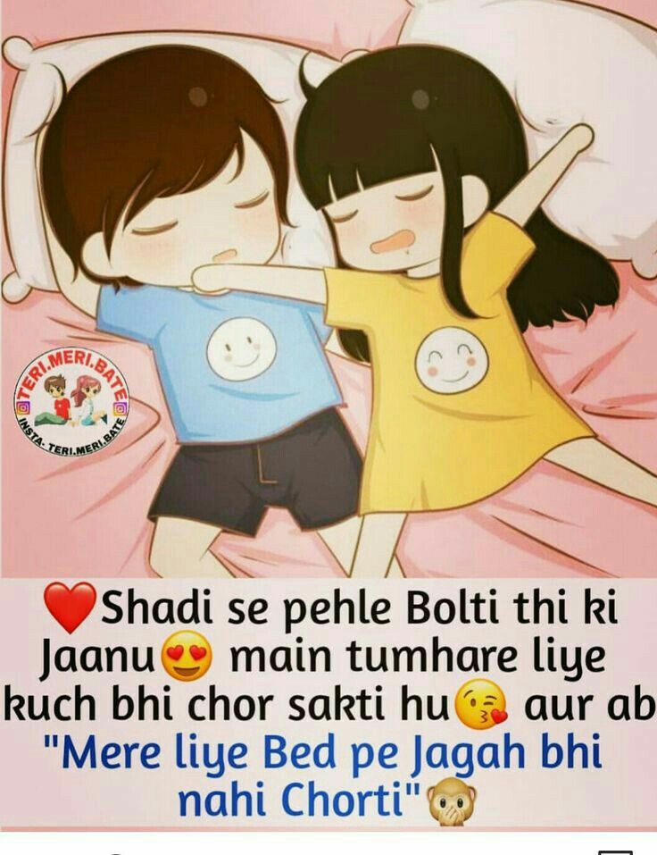 Haaan Yllll Jhutti Kahin Ki Cartoon Love Quotes Cute Love Quotes Funny Love Images
