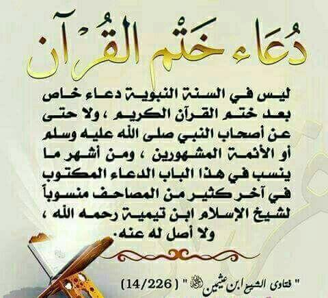 دعاء ختم القرآن بدعة Title Arabic Calligraphy Calligraphy
