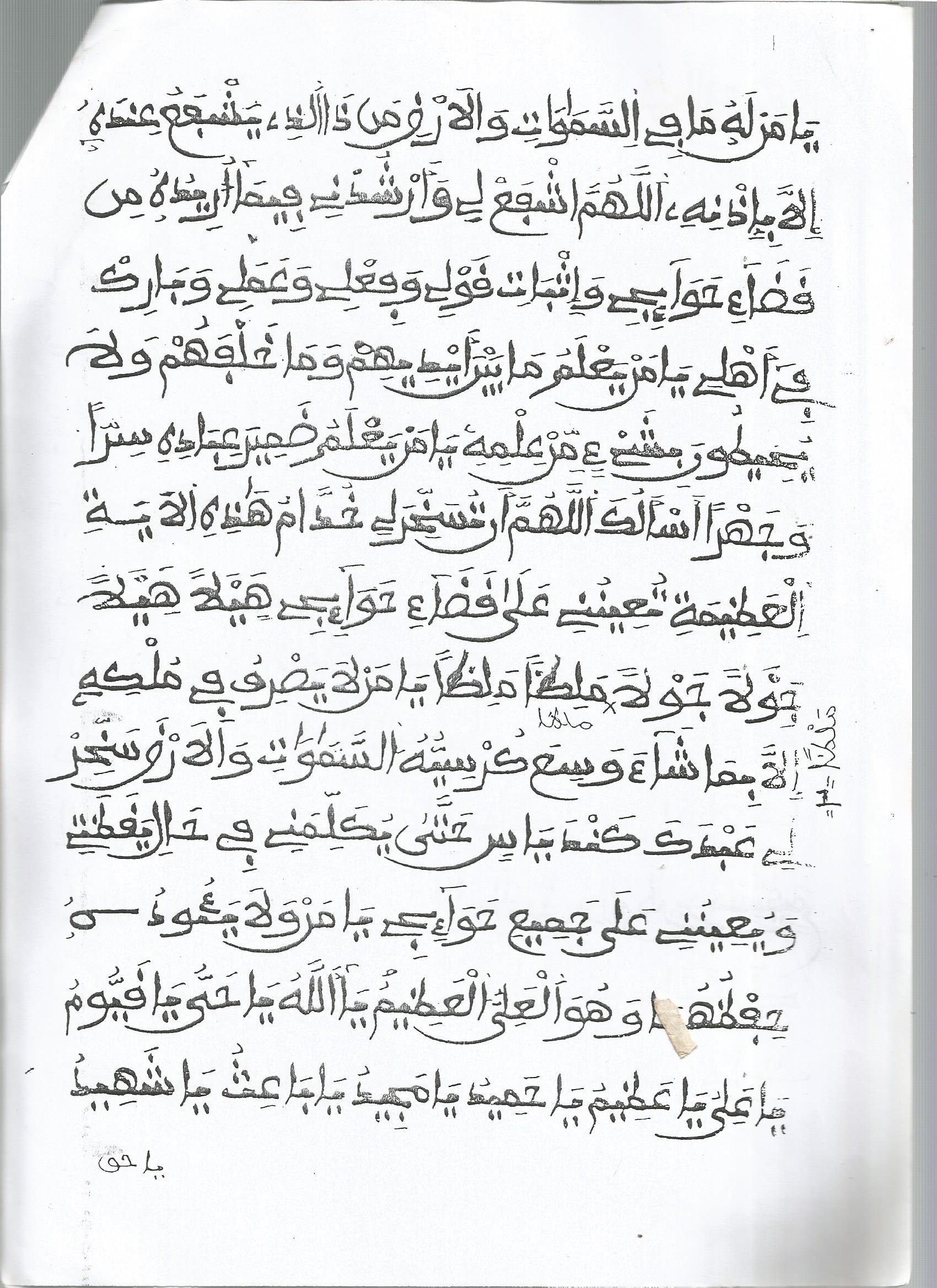 2 Lecture Du Coran Priere Pour L Amour Telecharger Livre Gratuit