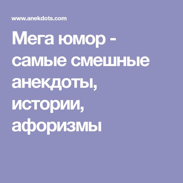 Mega Yumor Samye Smeshnye Anekdoty Istorii Aforizmy Mera Mobile Boarding Pass