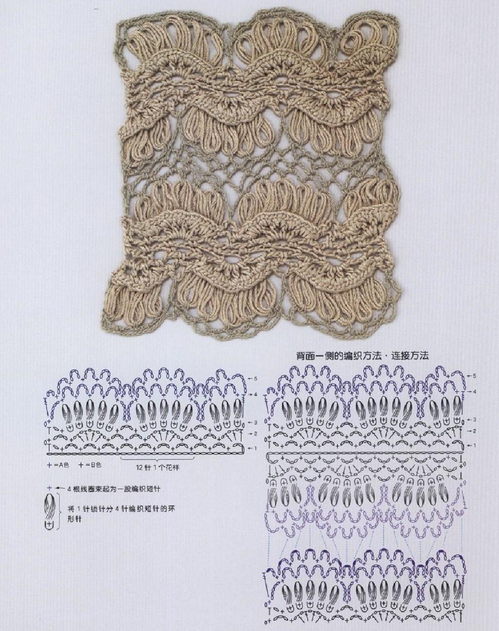 Crochet005s | Horca