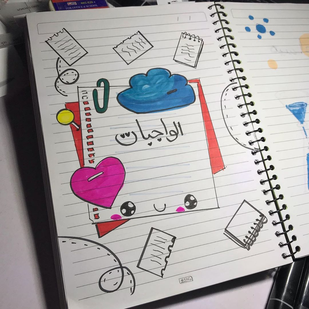 Pin By Haila G On صورة وكلام Page Borders Design Colorful Borders Design Notebook Cover Design