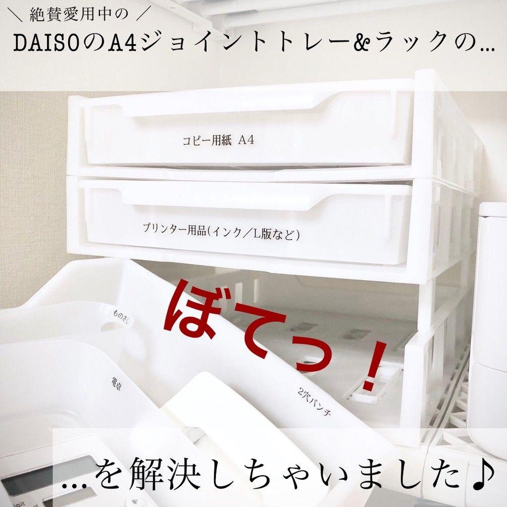 Daisoの人気商品 A4ジョイントトレー ラックのあの悩みをアレ2つで解決 リビング 文房具 収納 収納 アイデア インテリア 収納